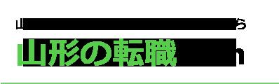 山形の転職.com